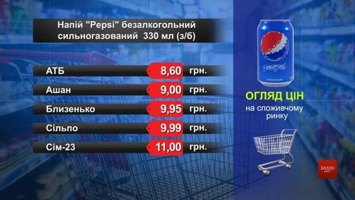 Pepsi. Огляд цін у львівських супермаркетах за 9 липня