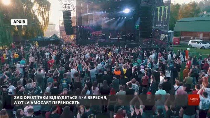 Які фестивалі відбудуться цього літа на Львівщині