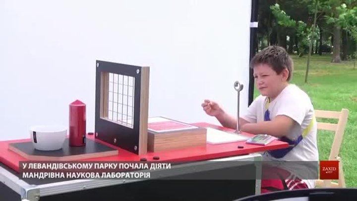 У парках Львова працюватиме мандрівна наукова лабораторія