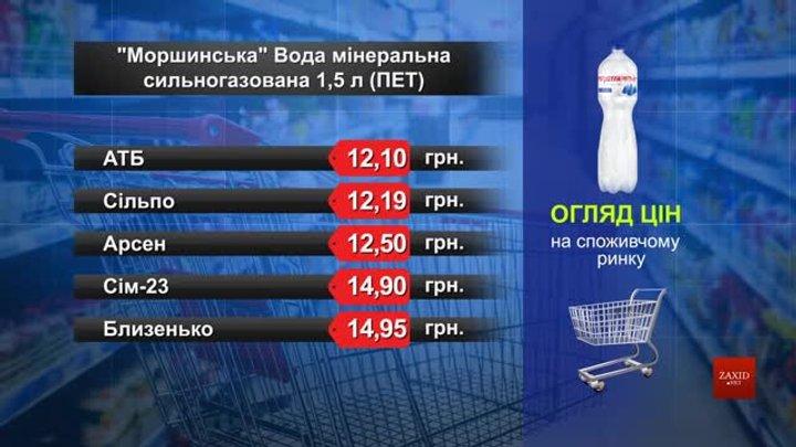 Вода «Моршинська» мінеральна сильногазована. Огляд цін у львівських супермаркетах за 6 серпня