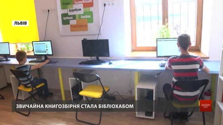 На вул. Богдана Хмельницького у Львові відкрили нову медіатеку