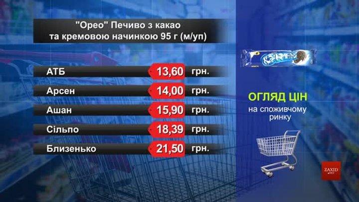 Печиво «Орео». Огляд цін у львівських супермаркетах за 12 серпня