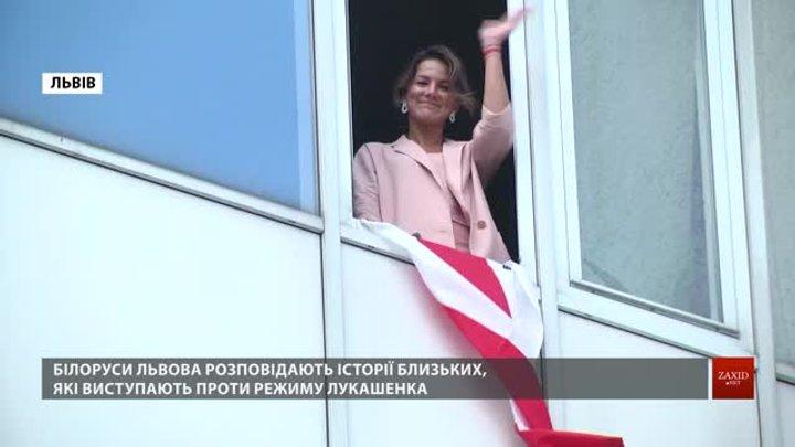 Білоруси у Львові розповіли історії своїх близьких, які виступили проти режиму Лукашенка