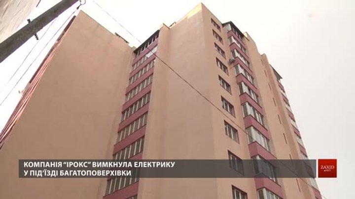 Мешканці будинку львівського забудовника «Ірокс» на добу залишились без електрики