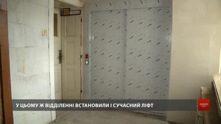 У пульмонологічному відділенні 5-ї лікарні Львова встановили ліфт та відремонтували дах